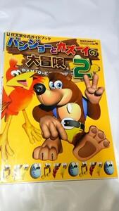 バンジョーとカズーイの大冒険2 任天堂公式ガイドブック 攻略本