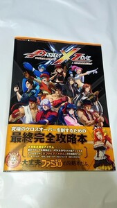 PROJECT X ZONE オフィシャルガイドブック 攻略本
