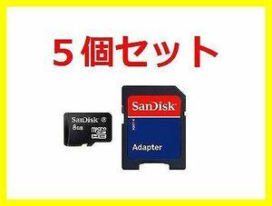 新品 SanDisk マイクロSDHC8GB×5枚 SDアダプタ付