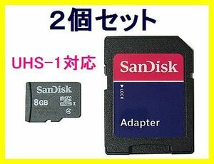 新品 SanDisk マイクロSDHC8GB×2枚 SDアダプタ付 送290~