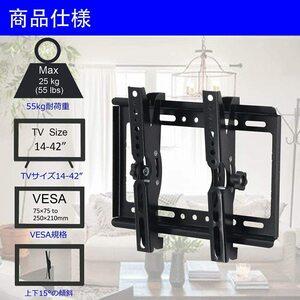 【特価品】在庫限り/テレビ 壁掛け 金具 14~42インチ LED 液晶 テレビ台 対応 左右 移動式 角度 調節 最大耐荷重25KG 壁掛けテレビ 未使用
