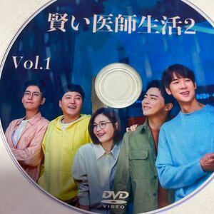 賢い医師生活2 DVD 全話6枚