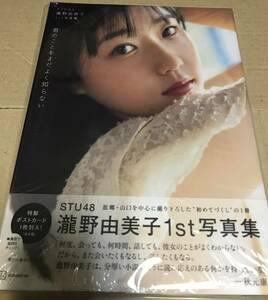 STU48 瀧野由美子 1st 写真集 「君のことをまだよく知らない」 楽天ブックス限定カバー ②