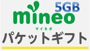 即日対応※即決※ 5GB 5000MB※マイネオ mineo パケットギフト