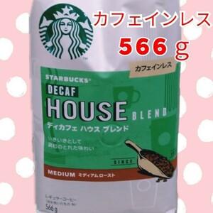 スターバックス デイカフェ ハウスブレンド カフェインレスコーヒー 566g 1袋