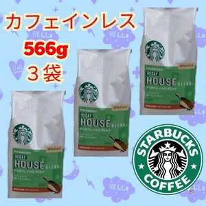 コストコ  スターバックス デイカフェ ハウスブレンド カフェインレスコーヒー 566g3袋