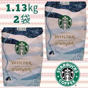 スターバックス ウィンターブレンド コーヒー豆 1.13㎏ 2袋