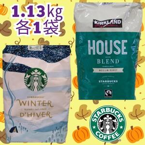 コストコ スターバックス ウィンターブレンド ハウスブレンド コーヒー豆 1.13㎏ 各1袋