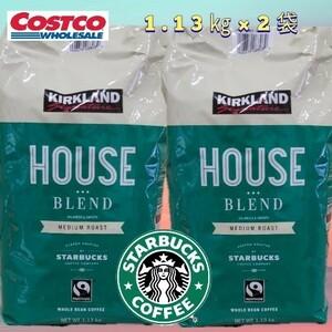 コストコ カークランド スターバックスハウスブレンド  コーヒー豆 1.13 2袋