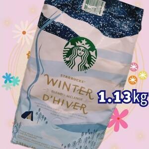 コストコ スターバックス ウィンターブレンド コーヒー豆 1.13㎏ 1袋