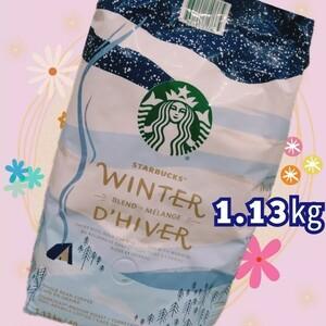 スターバックス ウィンターブレンド コーヒー豆 1.13㎏ 1袋 スタバ