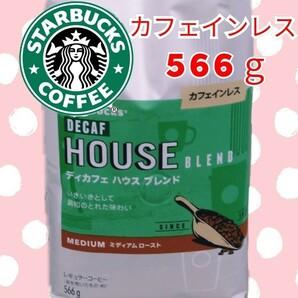 コストコ スターバックス カフェインレス ディカフェ ハウスブレンド 566g 1袋