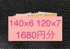 120円 140円 1680円分 割合や種類は変更出来ます クーポンで額面割れ オーダーメイド