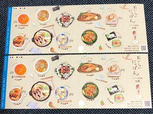 84円切手シート シール切手 2枚 おいしいにっぽん 札幌 枚数調整出来ます クーポンで額面割れ 特殊切手
