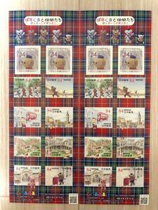 84円切手シート シール切手 2枚 ぽすくまと仲間たち イギリス 枚数調整出来ます クーポンで額面割れ 特殊切手 絵柄変更可能