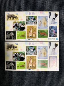 84円切手シート シール切手 2枚 動物シリーズ 枚数調整出来ます クーポンで額面割れ 特殊切手