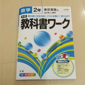 中学教科書ワーク 東京書籍版 数学2年/文理