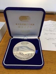 東北新幹線八戸開業記念 公式記念メダル 純銀製 直径60mm 130g