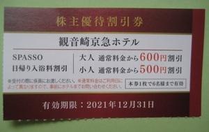 観音崎京急ホテル SPASSO 日帰り入浴割引券1枚で 6名可 12/31迄