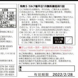 2枚★TOSHIN 株主優待券 トーシングループゴルフ場  1R無料招待券平日1回 2022.2.28まで