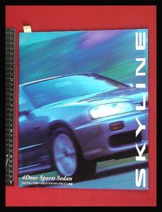 f673【旧車カタログ】日産・NISSAN/スカイライン【4door sports Sedan/25GT-X/TURBO/他】35頁 H10.5月 当時もの