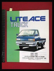 f726【旧車カタログ】トヨタ・TOYOTA/LITEACE TRUCK・ライトエーストラック【2WD/4WD/他】15頁 H3.10月 当時もの