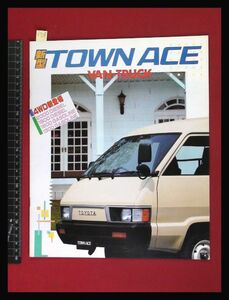 f729【旧車カタログ】トヨタ・TOYOTA/TOUNACE VAN&TRUCK・タウンエースバン&トラック【4WD/他】21頁 S60.11月 当時もの