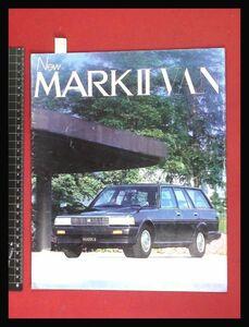 f706【旧車カタログ】トヨタ・TOYOTA/NWE MARKⅡVAN・マーク2バン【GL/DX/他】11頁 S61.8月 当時もの