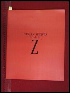 f439【旧車カタログ】NISSAN日産/フェアレディZ【300ZX/TWINTURBO/2by2/2seater/他/価格表付】1989年7月