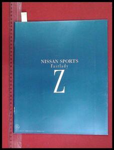 f440【旧車カタログ】NISSAN日産/フェアレディZ【300ZX/TWINTURBO/2by2/2seater/他/価格表付】1992年8月