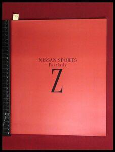 f135【旧車カタログ】ニッサン・NISSAN・日産【Fair lady Z フェアレディZ】41P '89年 価格表付