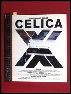 f102【旧車カタログ】トヨタ・TOYOTA【CELICA DOUBLE X セリカ ダブルエックス】31P S57年 価格表付