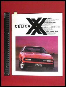 f104【旧車カタログ】トヨタ・TOYOTA【CELICA DOUBLE X セリカ ダブルエックス】35P S57年 価格表付
