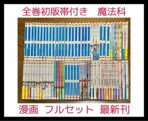 全巻初版帯付 魔法科高校の劣等生 漫画 全巻セット 70冊 最新刊