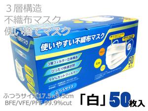 ◇送料無料 不織布マスク 3層構造 99%カットフィルター 使い捨てマスク 幅広平ゴム 白 50枚入り 17.5×9.5cm 数量限定特価