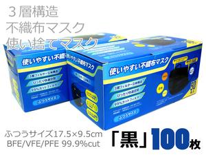 送料無料△100枚 不織布マスク 3層構造 99%カットフィルター 使い捨てマスク 幅広平ゴム 黒 17.5×9.5cm