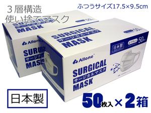 【2箱/100枚】 日本製 使い捨てマスク 99%カットフィルター 三層構造 不織布 白 1箱50枚入り 17.5×9.5cm  送料無料 在庫限り