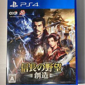 信長の野望創造 PS4ソフト