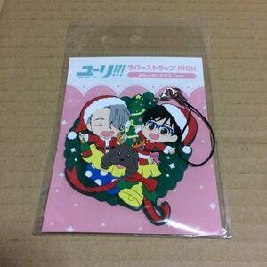 ユーリ!!! on ICE ラバーストラップ RICH メリークリスマス!ver. 勝生勇利 ヴィクトル・ニキフォロフ 未開封品