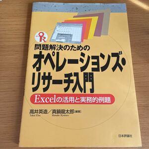 問題解決のためのオペレーションズリサーチ入門 Excelの活用と実務的例題/高井英造 (著者) 真鍋龍太郎 (著者)
