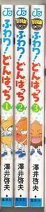 ふわり!どんぱっち 澤井啓夫 全3巻セット