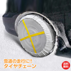 new goods snow socks cloth made tire chain for emergency non metal 412