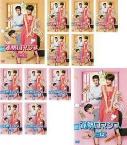 韓国ドラマ 運勢ロマンス DVD全12巻セット ファン・ジョンウム / リュ・ジュンヨル / チェ・ユンギョ 韓流