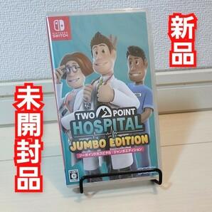 【Switch】 ツーポイントホスピタル:ジャンボエディション