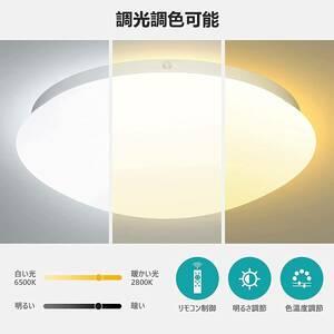 LED シーリングライト星空効果 24W 6畳 調光調色節電天井照明 昼白色-昼光色-電球色 2400LM リモコン付き LEDライト 常夜灯モード