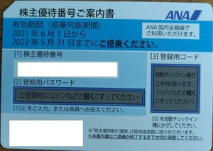 ANA株主優待券1枚 2022年5月31日まで