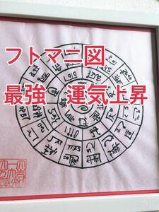 龍体文字 フトマニ図 曼荼羅 神仏の力を受ける 最強 御守り 強いパワー 龍神様の力を込める 風水 龍神 龍 御守り 幸運引き寄せ