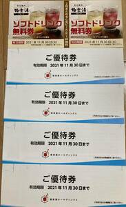 極楽湯 株主優待券 4枚 ソフトドリンク無料券2枚(有効期限2021.11.30、2022.11.30まで延長)