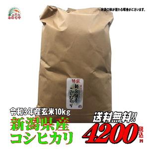 即決!新米!令和3年産 送料無料!新潟コシヒカリ玄米10k