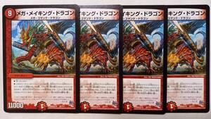 【デュエルマスターズ】メガ・メイキング・ドラゴン DMX22‐b 4枚セット【DM】